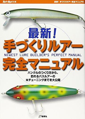 最新!手づくりルアー完全マニュアル―ハンクルのつくり方から、釣れるバスルアーのマル秘チューニングまでを大公開 (Rod and Reelの本)の商品画像