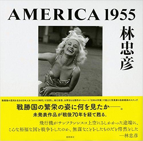 AMERICA1955 林忠彦写真集