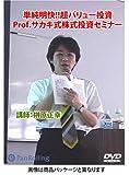 DVD 超バリュー投資 Prof.サカキ式株式投資セミナー 【フォローアップ版】
