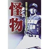 怪物―松坂大輔と日本のミラクルキッズ