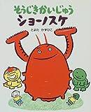 そうじきかいじゅうショーノスケ (新しい日本の幼年童話)