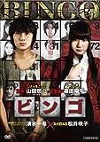 ビンゴ [DVD]
