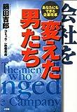 会社を変えた男たち―あなたにもできる企業改革 / 鍋田 吉郎 のシリーズ情報を見る