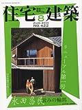 住宅建築 2010年 08月号 [雑誌]