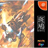  IKARUGA (Dreamcast)