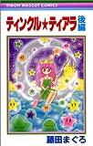 ティンクル★ティアラ (後編) (りぼんマスコットコミックス (1196))