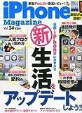 iPhone Magazine (アイフォン・マガジン) Vol.24 2012年 05月号 [雑誌]