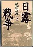 日露戦争〈2〉 (文春文庫)