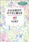 小さな贅沢ですてきに暮らす―中山庸子の「夢生活ノート」 毎日いいことが生まれる66の方法 (中山庸子の「夢生活ノート」)
