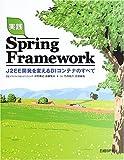 実践Spring Framework―J2EE開発を変えるDIコンテナのすべて