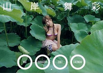 山岸舞彩2007カレンダー ([カレンダー])