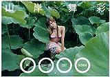 山岸舞彩2007カレンダー