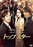 トップスター [DVD]