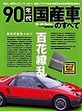 90年代国産車のすべて―NSXからはじまる90年代の傑車保存版記録集 (モーターファン別冊)