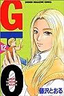 GTO 第12巻 1999年08月07日発売