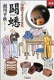闘蟋―中国のコオロギ文化