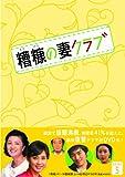 糟糠の妻クラブ DVD-BOX スペシャルプライスセット 下 (イ・サンウ公式ポスター付・初回生産限定)