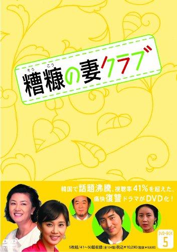 糟糠(そうこう)の妻クラブDVD-BOX5(5枚組)