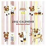 くまのがっこう◎2012年ウォールカレンダー☆平成24年暦通販☆