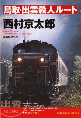 鳥取・出雲殺人ルート (光文社文庫)