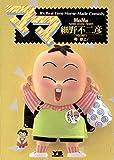 ママ(3) (ヤングサンデーコミックス)