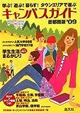 キャンパスガイド '09 首都圏版―学ぶ!遊ぶ!暮らす!タウンエリアで選ぶ (2009)