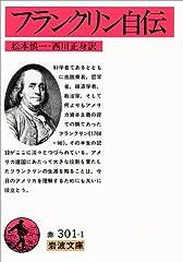 フランクリン自伝 (岩波文庫)