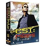 CSI:マイアミ コンパクト DVD-BOX シーズン8