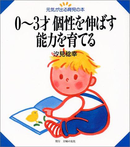 0~3才個性を伸ばす能力を育てる (元気が出る育児の本 (4))