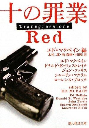 十の罪業Red