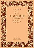世界史概観―近世史の諸時代 (岩波文庫 青 412-1)