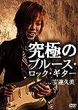 究極のブルース・ロック・ギター[DVD]