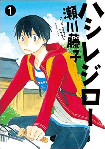 ハシレジロー(1) (アクションコミックス(月刊アクション))