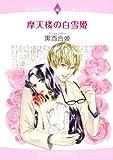 摩天楼の白雪姫 (エメラルドコミックス ロマンスコミックス)