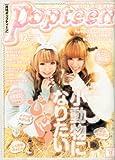 Popteen (ポップティーン) 2010年 12月号 [雑誌]