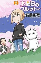 石黒正数のゆる日常ショートコメディ「木曜日のフルット」第2巻
