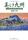 美しき九州—「大正広重」吉田初三郎の世界