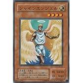 【シングルカード】 シャインエンジェル PS-37(遊戯王OCG Pharaoh's Servant-ファラオのしもべ-)【ノーマル】