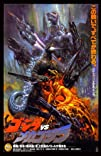 Godzilla vs. Mechagodzilla Poster Movie Japanese B 1121517
