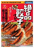 絶品餃子ナビ 首都圏版(東京・神奈川・埼玉・千葉)〈2009〉