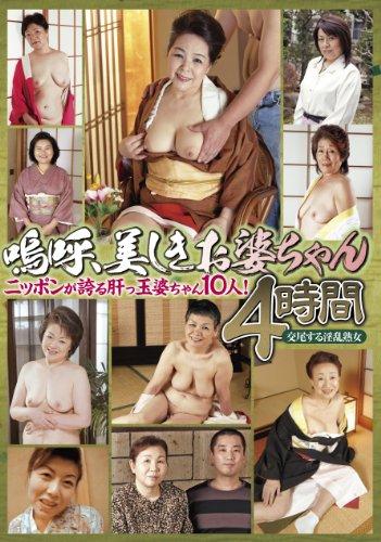 嗚呼、美しきお婆ちゃん 4時間 フォーディメンション/エマニエル [DVD]