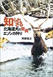 知られざる北海道犬の驚異のエゾシカ狩り