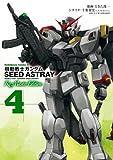 機動戦士ガンダムSEED ASTRAY Re: Master Edition(4) (角川コミックス・エース)