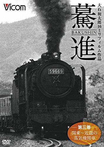 驀進 <第三巻 関東~近畿の蒸気機関車> [DVD]