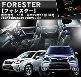 フォレスター LEDルームランプ SJ系 FORESTER 8点セット SJ5 SJG【保証期間6ヶ月】
