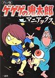アニメ版 ゲゲゲの鬼太郎マニアックス (DNAメディアブックス)
