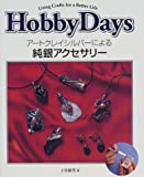 ��ĸڲ���ް�ɂ�鏃�ⱸ��ذ (HobbyDays�\Using Crafts for a Better Life)