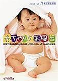 赤ちゃんのお風呂 家族で見る病院の沐浴指導~やさしく正しい赤ちゃんの入浴法