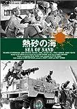 熱砂の海 [DVD]