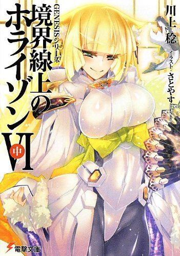 GENESISシリーズ 境界線上のホライゾン 6(中) (電撃文庫)